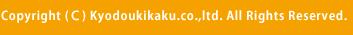 株式会社協同企画 コピーライト